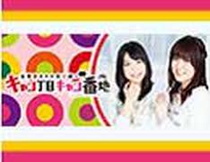 【ラジオ】加隈亜衣・大西沙織のキャン丁目キャン番地(281)