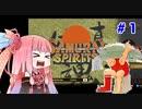 【真サムライスピリッツ】琴葉茜のオンライン対戦 ヴァー!!1【VOICEROID実況】