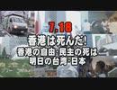 【緊急告知】7.18 香港は死んだ!香港の自由・民主の死は明日の台湾・日本[桜R2/7/15]