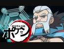 【ポケモンXY】ボイスロイド達が征くポケセン使用禁止攻略・P...