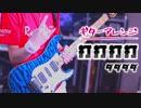 【打打打打打打打打打打】フルパワーでギター弾いてみた(TAB...