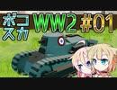 ARIA姉妹のボコスカWW2_01【Total Tank Simulator】