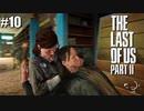 【ラストオブアス2】小娘2人の復讐の旅を見届けろ。【実況】part10