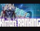 FF10 キマリ縛り 青魔法ランキング編