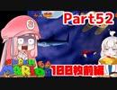 【マリオ64】1日64秒しかゲームできない茜ちゃん実況 52日目