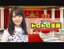 【来賓:社本悠】天野聡美のトロトロ王国#5