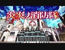 炎炎ノ消防隊op1アメリカのテレビ編集