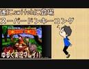 遂にswitchに登場『スーパードンキーコング』~ゆるく実況プレイ#1~