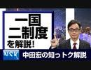 """【知っトク解説】今回は""""一国二制度"""""""