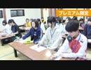 WACKオーディション合宿2019 Part16 2日目 夕食/WACK歴史講座