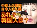 ゆっくり雑談 243回目(2020/7/16)