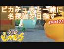 【名探偵】あかりがピカチュウと探偵するお話:part21【ピカチュウ】