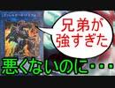 【遊戯王 単発】兄弟と比べられるかわいそうなモンスターヴァレルガードドラゴンの紹介N