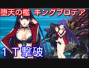【Fate/Grand Order】水着マルタで堕天の檻(10/10) 1ターン攻略【令呪なし】