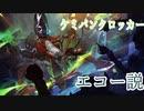 LOL考察動画#2 ケミパンクロッカー エコー説