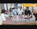 WACKオーディション合宿2019 Part19 2日目 STAFFトーク/布団監視