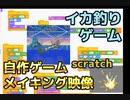 【自作ゲーム】ルークとタイロンのわくわくイカ釣り【メイキング】【scratch】