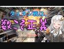 【Titanfall2】チームで戦うタイタン戦!【ボイスロイド解説】
