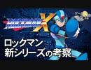【ロックマンX】アクションゲームの奥深さ【第80回前編-ゲー...