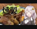 あかりとゆかりの「燻製道」はじめました。#4北海道産豚肉編...