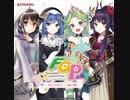 【Konami】バンめし♪ ふるさとグランプリ ROUND1~春の陣~【音源】