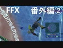 【FF10 祝 人気投票1位!!】FFX 番外編②~覚悟の物語~