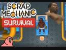 迫真メカニックシム「Scrap Mechanic」Part3 上比下貧マシンの裏技【淫夢&ゆっくり実況】