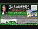 (特別番組)「日本の危機を見過ごすな!宮本雅史講演会「日本人の覚悟を問う『浸食される領土を許すのか?』」(その5) 佐藤和夫AJER2020.7.17(7)