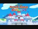 【実況】黒野のペーパーマリオ オリガミキング part1
