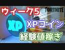 【フォートナイト】ウィーク5XPコインで経験値稼ぎ