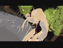 【VOCALOIDMMD】 ドラマツルギー 【IA】