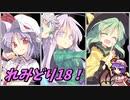 【ゆっくり実況】迷宮マスターを目指すレミさとのレミャードリィ ぱ~と18
