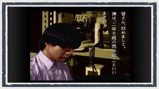 ◆学校であった怖い話 実況プレイ◆part3
