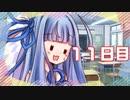 「恋のライバルは男の子?」100日後に勝利する葵ちゃん【11日目】