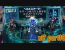 【ロックマンX8】ロックマンXシリーズ全部やる8 part10 【装備集め】