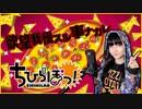 【#コンパス】欲望我慢スル事ナカレをうたってみた by石黒千尋【ちひらぼっ!】