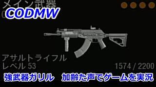 強武器ガリル Call of Duty Modern Warfare ♯105 加齢た声でゲームを実況