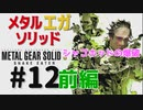 METAL GEAR(EGA) SOLID3[シャゴホッドに爆薬を]メタルギアソリッド3女性実況生配信#12前編
