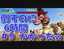 【今年1クソゲー】ネットで話題の問題作 ファイナルソードをプレイしてみる part8 対決!ヘルウォーム戦!