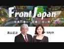 【Front Japan 桜】コロナ禍は警察なら防げた / 国交省よ、GoToトラベルの前にコロナ災害対策を![桜R2/7/17]