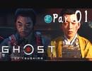【実況Part1】初めてはじめた Ghost of Tsushima