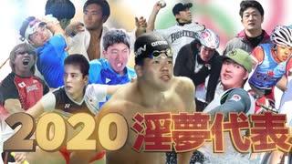 下北沢オリンピック【淫 夢 代 表】2020