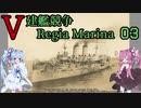 [VOICEROID実況]V建艦競争 Regia Marina 03[Rule the Waves II]