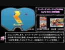 【World record】Super Donkey Kong 3 GBA Any% RTA 49:41 (1/3)【Slowly commentary】
