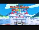 【実況】ペーパーマリオオリガミキングを楽しむ#1~不憫なクッパと忘れられたルイージ~