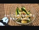 きゅうりと魚介缶で作る簡単おつまみ4品【簡単・お手軽】