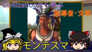 Civilizationシリーズから学ぶ指導者・文明「モンテスマ」【ゆっくり解説】