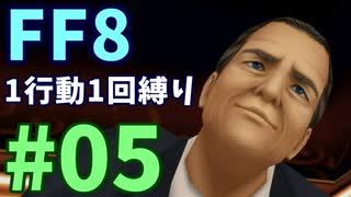 【FF8】1行動1回縛り part5