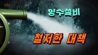 【北朝鮮スローガン】2020年水害対応(2020年7月16日放送)【防災永田】