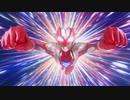 【ぐんぐんカット】ウルトラマンゼット ベータスマッシュ【最高画質/高音質】